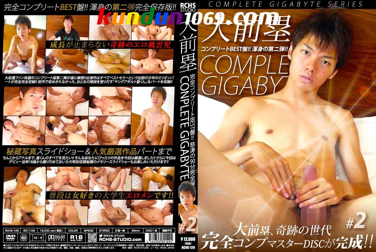 [RCHS JAPAN] COMPLETE GIGABYTE #2 大前塁 ~若パパの秘密の仕事~