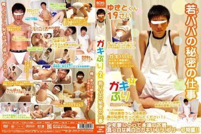 [RCHS JAPAN] GAKI PURI VOL.2 (ガキぷり VOL.2 ~若パパの秘密の仕事~)