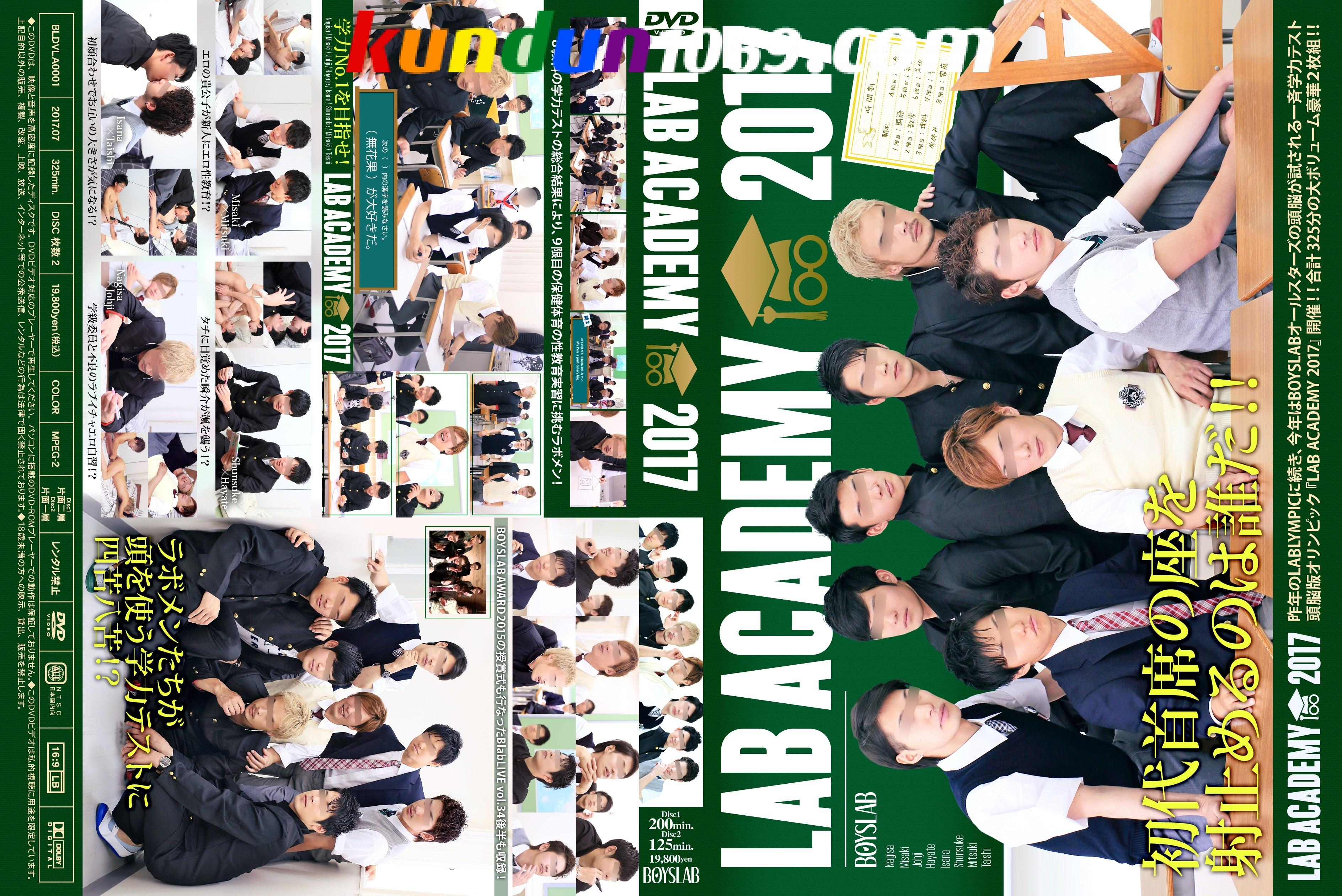 [BOYSLAB] LAB ACADEMY 2017 [DISC 1]