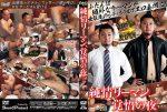 [DANJI] DETERMINED NIGHT OF PURE SUIT GUY (がっちりイケメン 大地 ザ・ベスト)