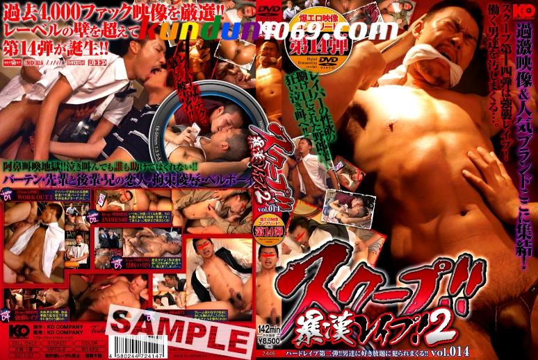 [KO] SCOOP!!014 REAL RAPE! 2 (スクープ!! 014 暴漢レイプ! 2)
