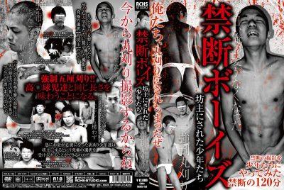 [RCHS JAPAN] FORBIDDEN BOYS – 禁断ボーイズ ~坊主にされた少年たち~