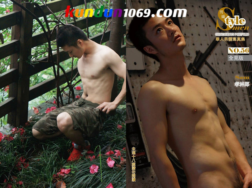 [PHOTO SET] STYLE MEN 56 – SAM -陽光男孩 孝林郎-