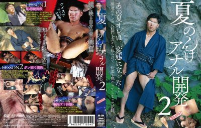 [BRAVO!] SUMMER STRAIGHT ASS FUCKED 2 (夏のんけアナル開発 2)