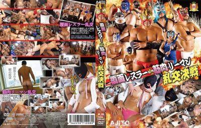 [BRAVO! AJITO] MASKRD WRESTLER vs WELL-BUILT BIZ GUYS (覆面レスラーVS筋肉リーマン乱交決戦) [HD720p]