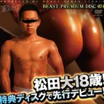 [KO BEAST] BEAST PREMIUM DISC 074 – MATSUDA IS 18 ! (松田大18歳!)