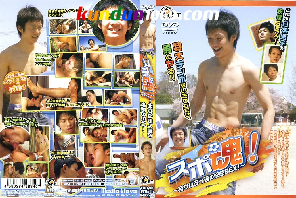 [GET FILM] SPORT SPIRIT! YOUNG SAMURAIS' EROTIC SEX (スポ魂! 若サムライ達の快感SEX!) [HD720p]