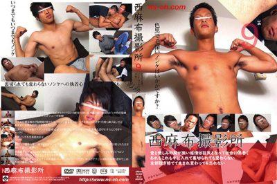 [NISHIAZABU STUDIO] NISHIAZABU FILM STUDIO VOL.9 (西麻布撮影所 9)