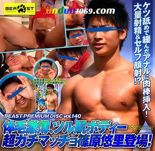 [KO BEAST] BEAST PREMIUM DISC 140 – 体毛激薄、ツル肌ボディー超ガチマッチョ篠原悠里登場!