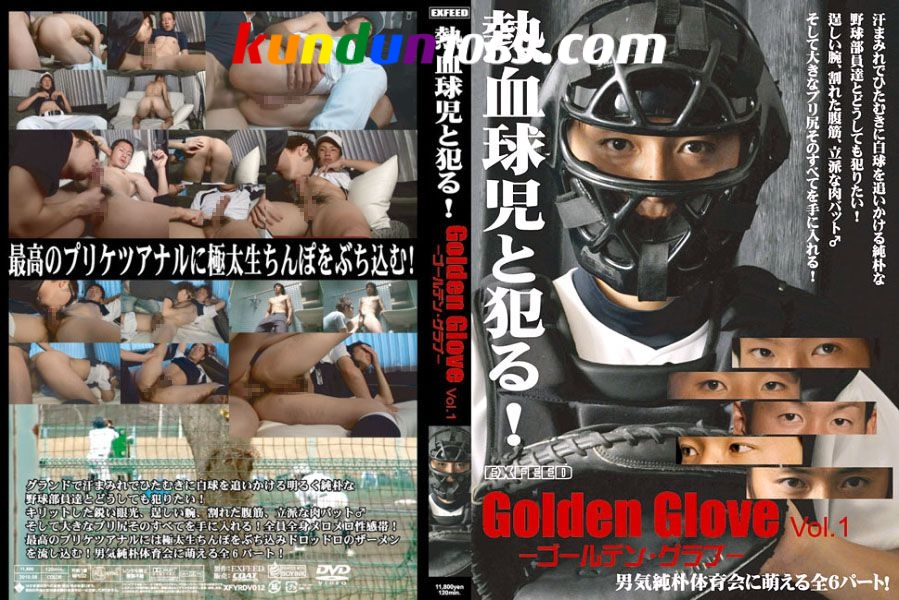 [EXFEED] GOLDEN GLOVE 1 – RAPING THE HOT-BLOODED BALLPLAYER! (GOLDEN GLOVE 1 – 熱血球児と犯る!)