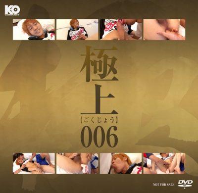 [KO] 極上 PREMIUM DISC 006 (極上006)