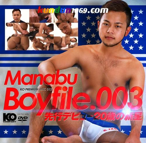 [KO] KO PREMIUM DISC 013 – BOYFILE.003 MANABU