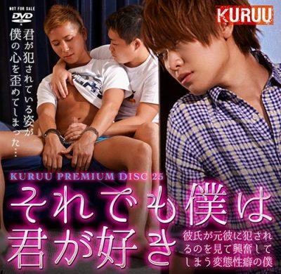 [KO KURUU] KURUU PREMIUM DISC 025 – それでも僕は君が好き~彼氏が元彼に犯されるのを見て興奮してしまう変態性癖の僕~