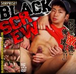 [KO SURPRISE!] SURPRISE! PREMIUM DISC 96 – BLACK SCREW