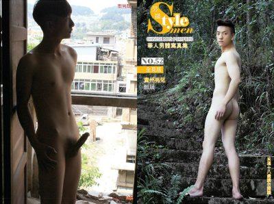[PHOTO SET] STYLE MEN 52 – 貴州男兒 恒晟