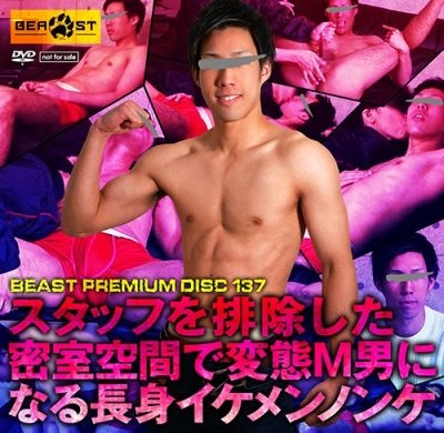 [KO BEAST] BEAST PREMIUM DISC 137 – スタッフを排除した密室空間で変態M男になる長身イケメンノンケ