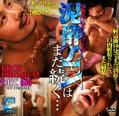 [KO EROS] EROS PREMIUM DISC 070 – 泥酔SEXはまだ続く…