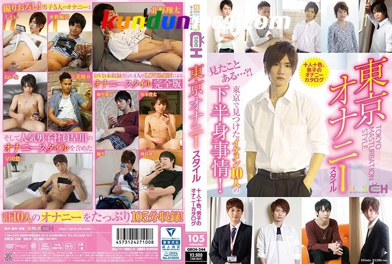 [GIRL'S CH] TOKYO MASTURBATION STYLE (東京オナニースタイル 十人十色、男子のオナニーカタログ)