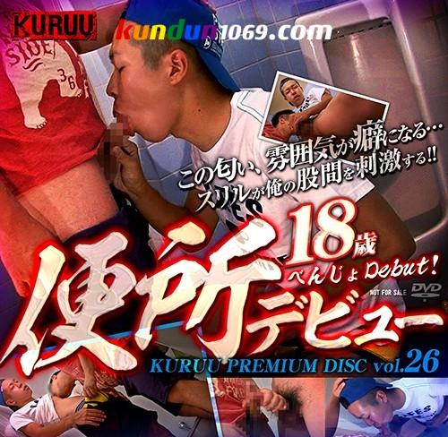 [KO KURUU] KURUU PREMIUM DISC 026 – 18歳便所デビュー