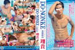 [COAT WEST] DO NONKE 1 SWIMMER SHOKI (ど・ノンケ 1 水泳部員 翔貴)