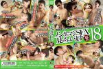[GET FILM] STRAIGHT GUY'S SEX SHOW-OFF 18 (ノンケのマジSEX見せちゃいます 18)