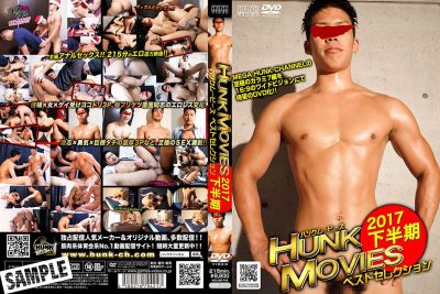 [G@MES HUNK VIDEO] HUNK MOVIES 2017 LAST HALF YEAR BEST SELECTION (HUNK MOVIES 2017 下半期ベストセレクション)