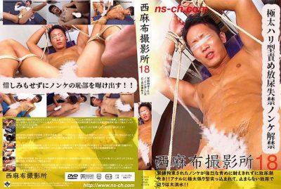 [NISHIAZABU STUDIO] NISHIAZABU FILM STUDIO 18 (西麻布撮影所 18)