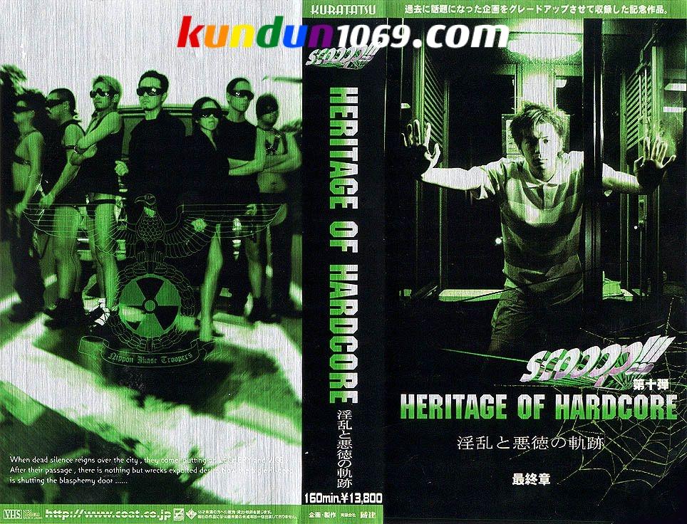 [COAT KURATATSU] SCOOOP!!! 10 第十弾 HERITAGE OF HARDCORE~淫乱と悪徳の軌跡~