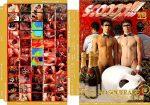 [COAT KURATATSU] SCOOOP!!! 12 – MASQUERADE 狂宴綺譚(きょうえんきたん)