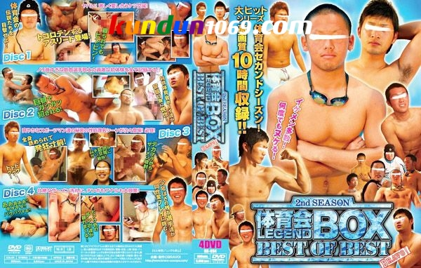 [BRAVO!] 体育会レジェントBOX -BEST OF BEST 2nd SEASON-