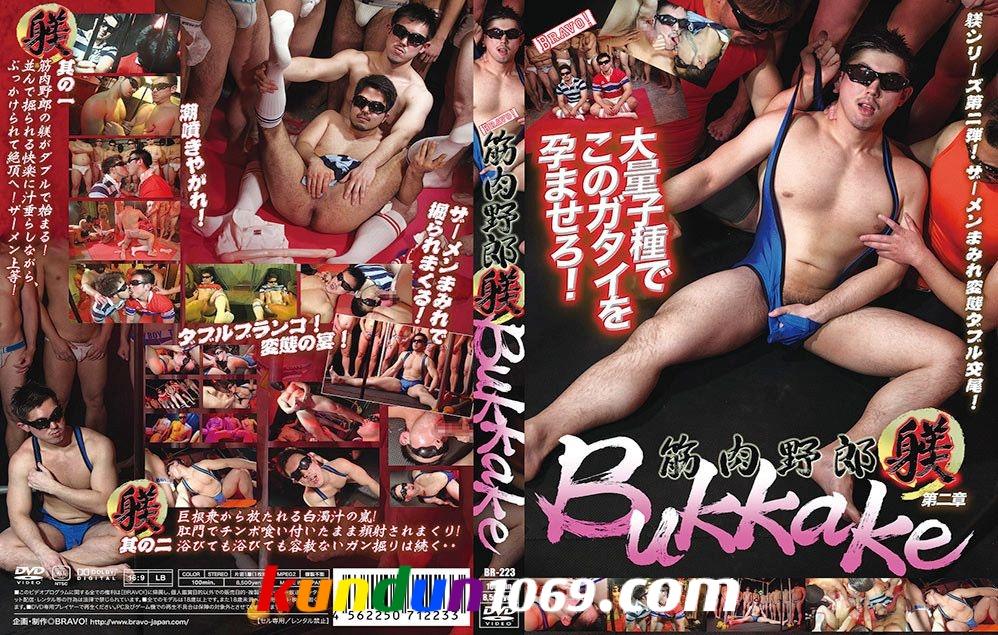 [BRAVO!] 筋肉野郎躾BUKKAKE