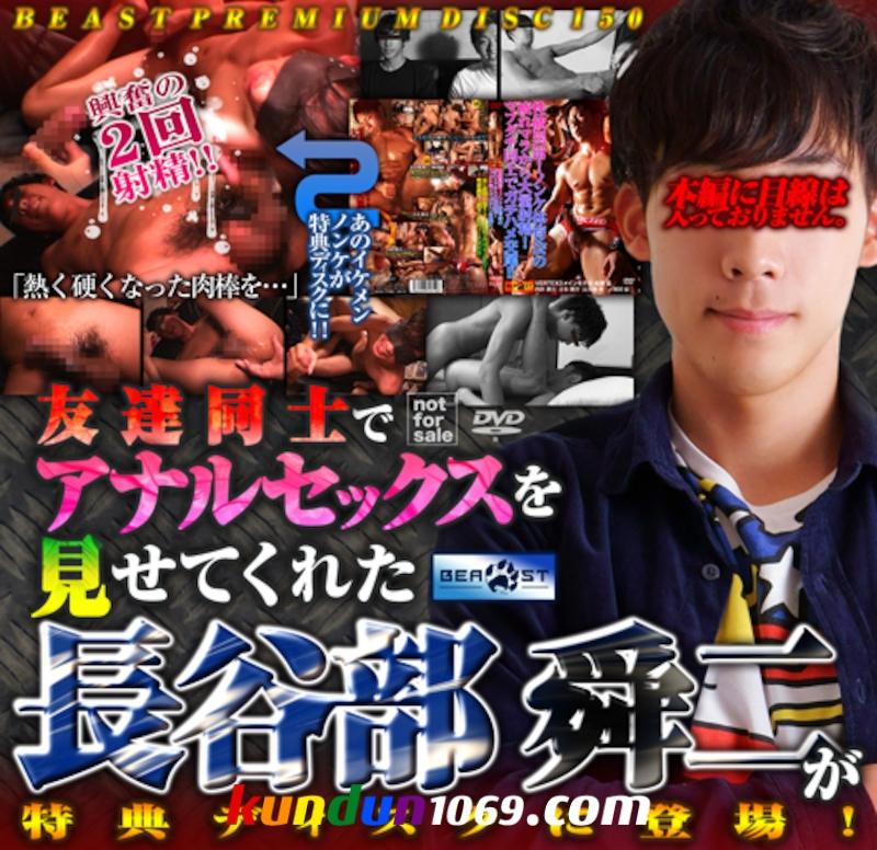 [KO BEAST] BEAST PREMIUM DISC 150 – 長谷部舜二が特典ディスクに登場!
