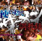 [KO DEEP] DEEP PREMIUM DISC 030 – ノンケ西嶋!使い捨てザーメン調教録