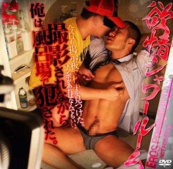 [KO EROS] EROS PREMIUM DISC 061 – 欲情シャワールーム