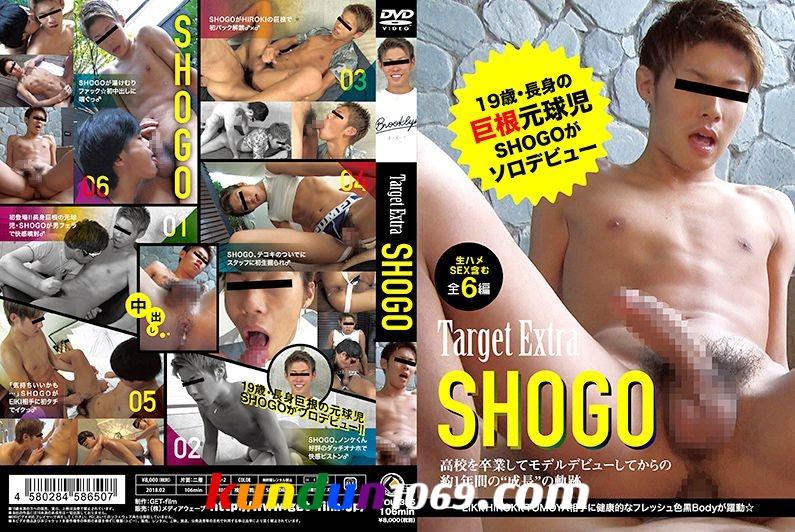 [GET FILM] TARGET EXTRA SHOGO
