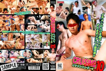 [G@MES HUNK VIDEO] CRUISING HANDSOME HUNTER VOL.10 (CRUISING イケメンハンター!! VOL.10)