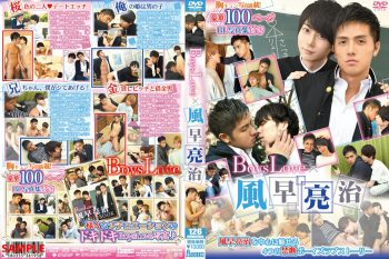 [ACCEED] BOYS LOVE x KAZEHAYA RYOJI (BOYS LOVE×風早亮治)