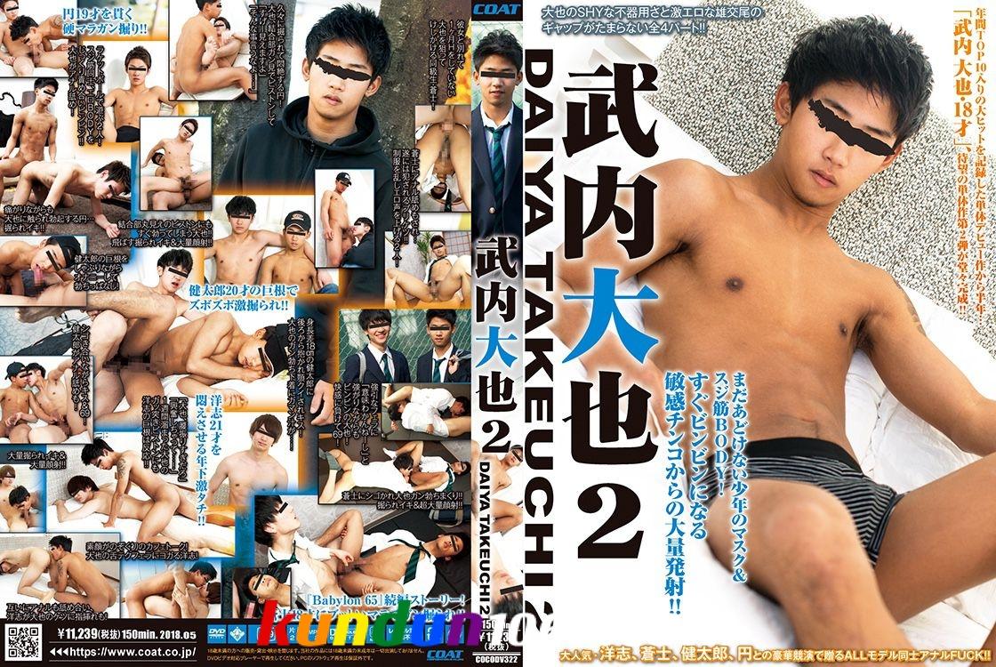 [COAT] 武内 大也 -DAIYA TAKEUCHI- 2