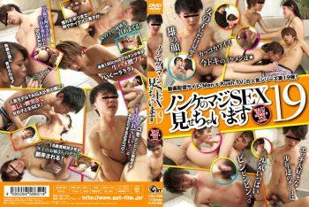 [GET FILM] STRAIGHT GUYS' SEX SHOW-OFF 19 (ノンケのマジSEX見せちゃいます 19)