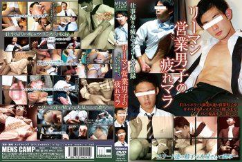 [MEN'S CAMP] SEX WITH MEN AFTER 5 (リーマン営業男子の疲れマラ)
