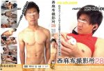[NISHIAZABU STUDIO] NISHIAZABU FILM STUDIO 28 (西麻布撮影所 28)