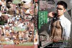 [COAT] PRISONER NAOSHI 2