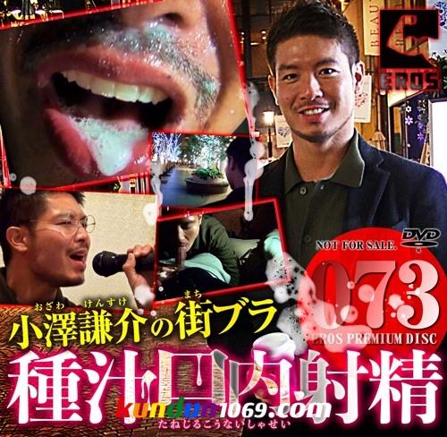 [KO EROS] EROS PREMIUM DISC 073 – 小澤謙介の街ブラ種汁口内射精
