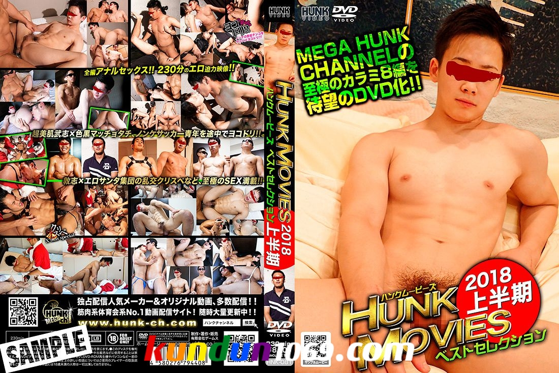 [G@MES HUNK VIDEO] HUNK MOVIES 2018 FIRST HALF YEAR BEST SELECTION (HUNK MOVIES 2018 上半期ベストセレクション)