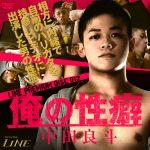 [KO LINE] LINE PREMIUM DISC 012 – 俺の性癖-中田良斗-