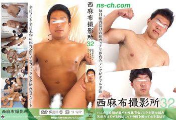 [NISHIAZABU STUDIO] NISHIAZABU FILM STUDIO 32 (西麻布撮影所 32)