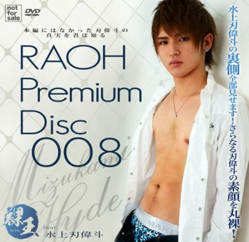 [KO RAOH] RAOH PREMIUM DISC 008 – 刃偉斗 男に目覚める?!