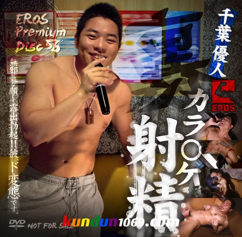 [KO EROS] EROS PREMIUM DISC 056 – 千葉優人裏カラ○ケ射精