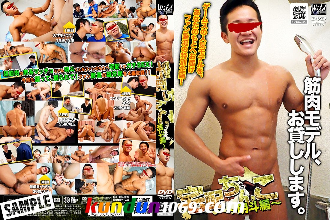 [G@MES wild] HOME DELIVERY COCK – AKITO (宅配ちんこ~明斗編~)