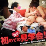 [KO GOGUY] GOGUY DELUXE DISC 067 – 初めての撮影見学会!
